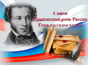 news 0606 pushkin